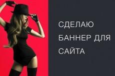 Дизайн страницы сайта 21 - kwork.ru