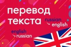 Переведу текст с немецкого языка на русский 6 - kwork.ru