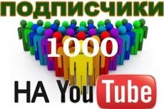 Добавим 500 подписчиков на ваш канал Youtube 23 - kwork.ru