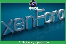 Исправлю ошибки на сайте 20 - kwork.ru
