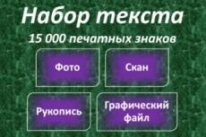 Доработки, правки сайта, верстки относящихся к HTML, CSS, JS. Консультация 36 - kwork.ru