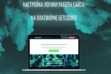 Настрою работу Битрикс 24 38 - kwork.ru