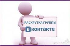 1000 Подписчиков в группу Вк 3 - kwork.ru