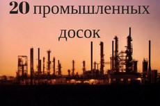 Вручную размещу объявление на 10 качественных автомобильных досок 18 - kwork.ru