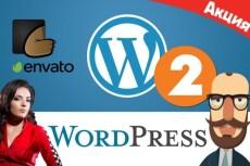 Betheme V20. 8. 4 - на русском языке шаблон WordPress 9 - kwork.ru