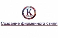 Создание листовки, буклета 42 - kwork.ru