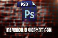Перерисовываю из sketch в PSD и обратно 7 - kwork.ru