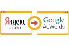 Профессиональный аудит рекламной компании Яндекс Директ 26 - kwork.ru