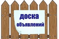 Ручная рассылка рекламы на трастовых досках объявлений 55 шт 12 - kwork.ru