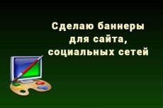 Сделаю лейдинг, многостраничный сайт для вас, вашей компании, бизнеса 10 - kwork.ru