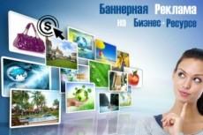 3000 показов баннера живой аудитории 13 - kwork.ru
