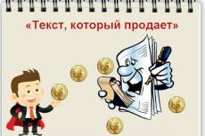 Напишу информационный текст 13 - kwork.ru