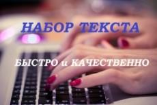 Наберу текст в Word 23 - kwork.ru