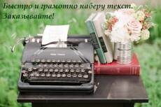 Наберу текст  с фотографий, снимков и любых рукописных текстов 16 - kwork.ru