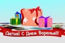 Сделаю видео поздравление от Лещенко 19 - kwork.ru