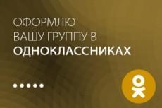 Оформлю группу в Одноклассниках 8 - kwork.ru