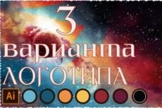 Дизайн логотипа по эскизу или 3 варианта по ТЗ 57 - kwork.ru