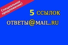 Социальные сигналы для продвижения сайта 46 - kwork.ru