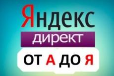 Создам контекстную рекламу 5 - kwork.ru