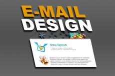 Дизайн E-mail 9 - kwork.ru
