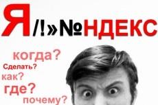 5000 уникальных посетителей с прогулкой по сайту из поисковых систем 3 - kwork.ru