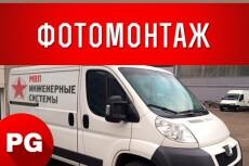 Создам брендирующую обклейку автомобиля, одежды, магазина 29 - kwork.ru