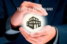 Тексты медицина и здоровье 16 - kwork.ru