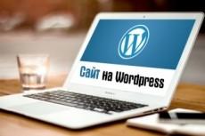 Сделаю адаптивный сайт на wordpress 23 - kwork.ru