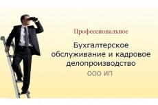 Оказание бухгалтерских услуг ИП и ООО 4 - kwork.ru