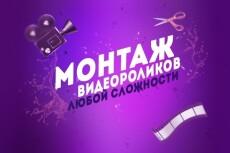 Хороший видеомонтаж ваших видео и цветокоррекция 6 - kwork.ru