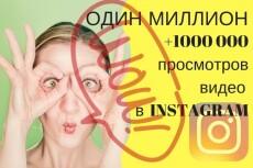 5000 просмотров одного или несколько видео в Инстаграм 19 - kwork.ru