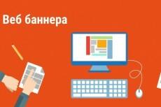 Баннер для сайта за один кворк 44 - kwork.ru
