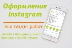 Сделаю классное оформление аккаунта в Instagram 108 - kwork.ru