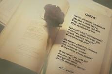 Напишу стих, четверостишие 7 - kwork.ru