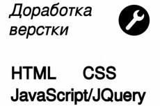 Верстка страниц по Вашим PSD макетам 91 - kwork.ru