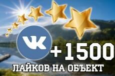 200 лайков на посты в ВКонтакте 6 - kwork.ru