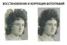 Реставрация и ретушь старых фотографий любой сложности 18 - kwork.ru
