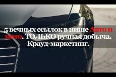 13 ВЕЧНЫХ ссылок с ТОПфорумов страны. Ручная работа 14 - kwork.ru