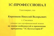 Научу работать в 1с 6 - kwork.ru