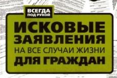 Skype - консультации по вопросам недвижимости 10 - kwork.ru
