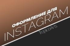 Оформлю инстаграм 34 - kwork.ru