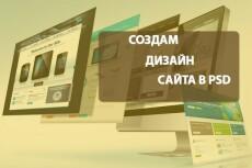 Нарисую дизайн сайта в Photoshop, макет сайта 4 - kwork.ru