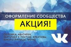 Оформлю ваше сообщество в контакте 17 - kwork.ru