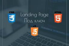 Сделаю landing page под ключ 31 - kwork.ru
