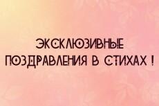 Напишу стихотворение или прозу 23 - kwork.ru