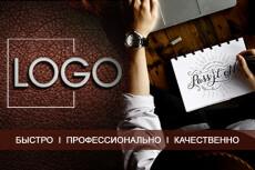 Разработка логотипа с нуля 42 - kwork.ru