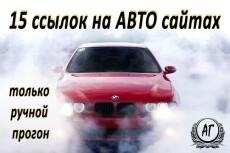 Вечные ссылки с автомобильных сайтов 5 - kwork.ru