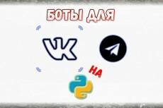 Создам отличного бота для Telegram 16 - kwork.ru