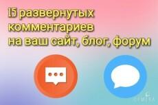 50 уникальных комментариев на вашем сайте или блоге +5 бонус каждому 9 - kwork.ru