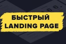 Сделаю одностраничник с видео фоном 23 - kwork.ru